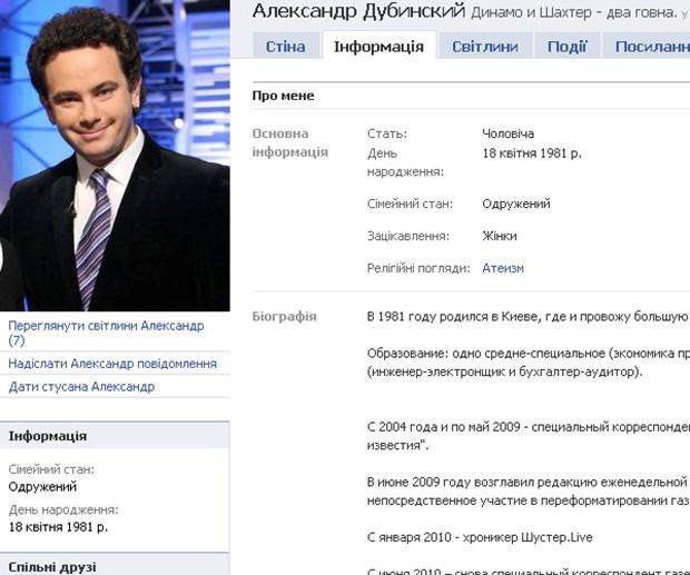 Картинки по запросу Александр Дубинский