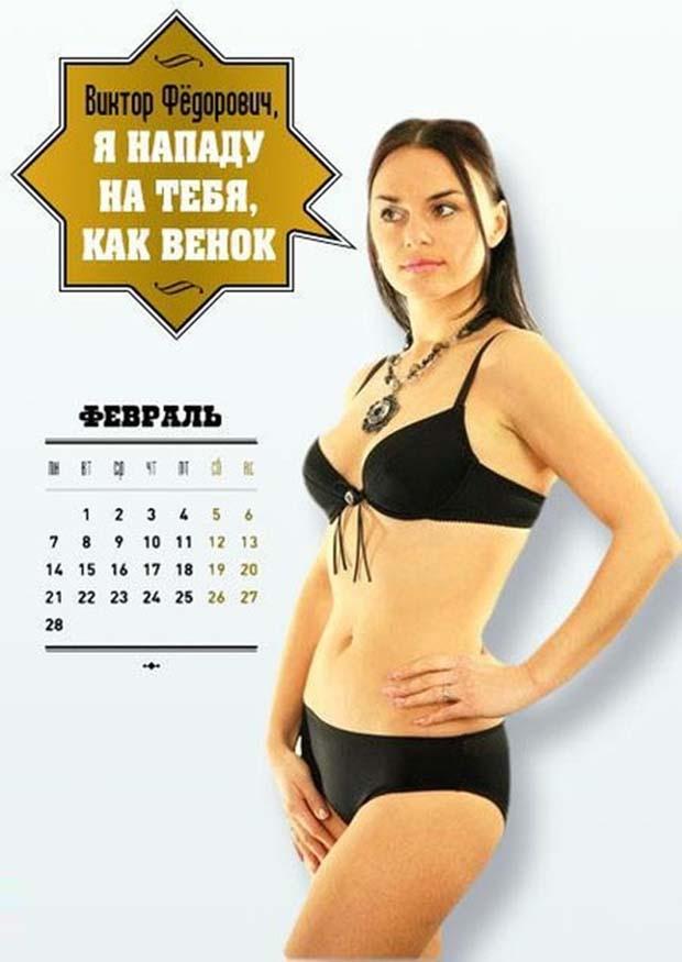 Эротический календарь студенток