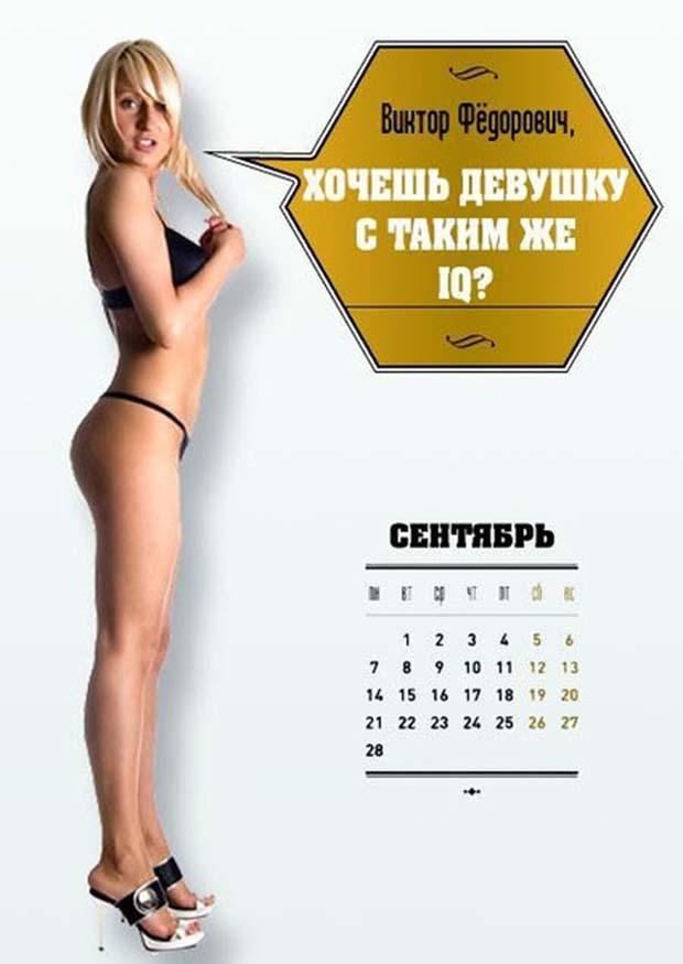 карпоративный календарь порно рассказ 11