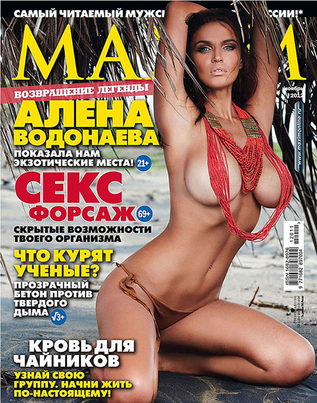 Обнаженная Алёна Водонаева Голая Alena Vodonaeva на порно, интим фото (эрот