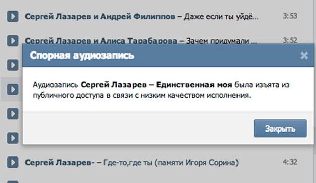 Сергей Лазарев, Вконтакте, соцсеть