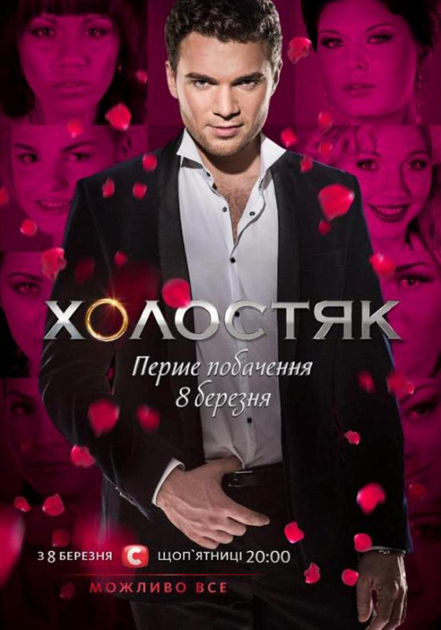 Торрент Холостяк 1 Украина