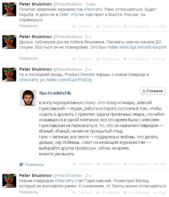 «Звенья, извините, кончились»... Медийщики комментируют ...: http://mediananny.com/raznoe/2303998/