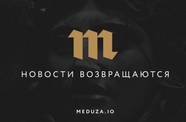 Картинки по запросу meduza.io