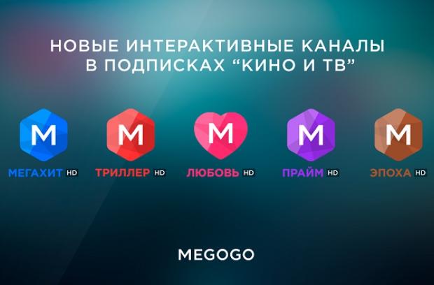 Смотрите онлайн телевидение на MEGAMIRnet