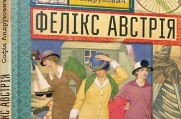 Роман про Станіславів номінований на французьку премію