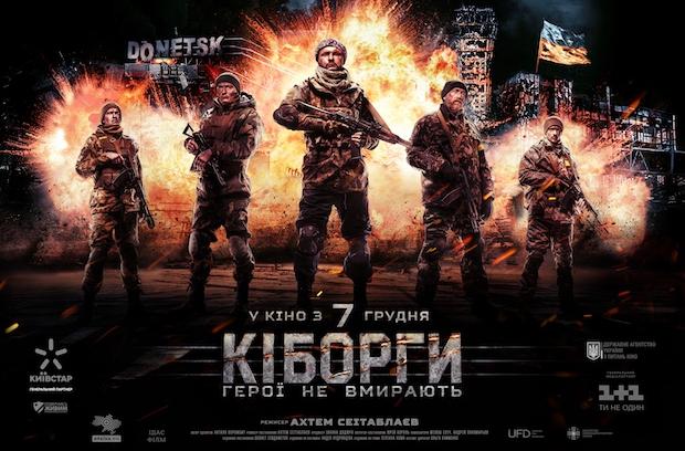 """Обзор фильма """"Киборги"""""""