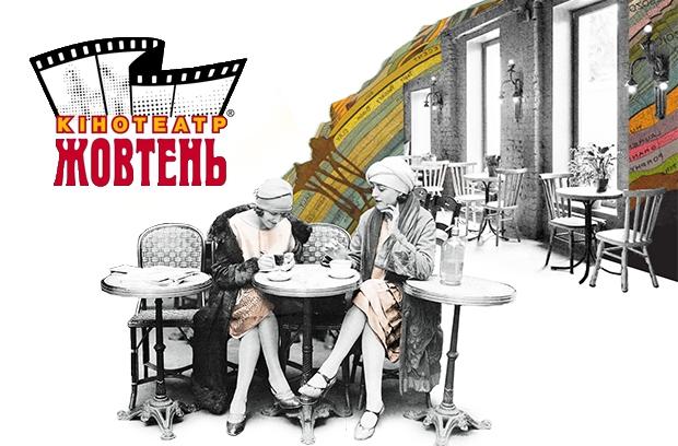 """У кинотеатра """"Жовтень"""" обновился сайт и система продажи билетов онлайн"""