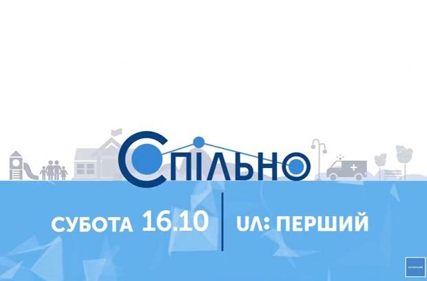 На Общественном - премьера проекта о децентрализации
