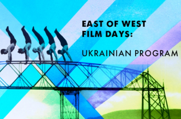 Дни украинского кино впервые пройдут в Брюсселе картинки