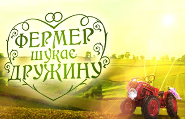«2 Сезон Фермер Ищет Жену Смотреть Онлайн» — 2002