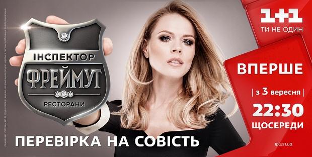 Ольга Фреймут, Ревизор, Инспектор Фреймут, 1+1, Новый канал
