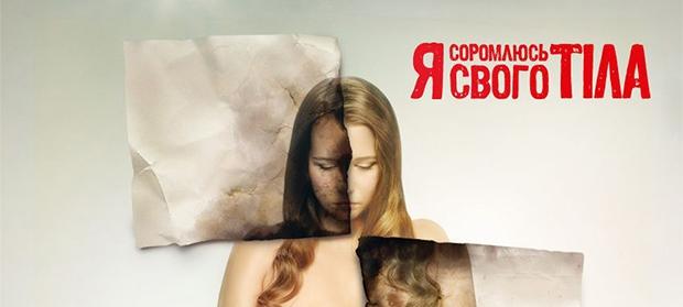 когда выйдет я стесняюсь своего тела 4 сезон украина