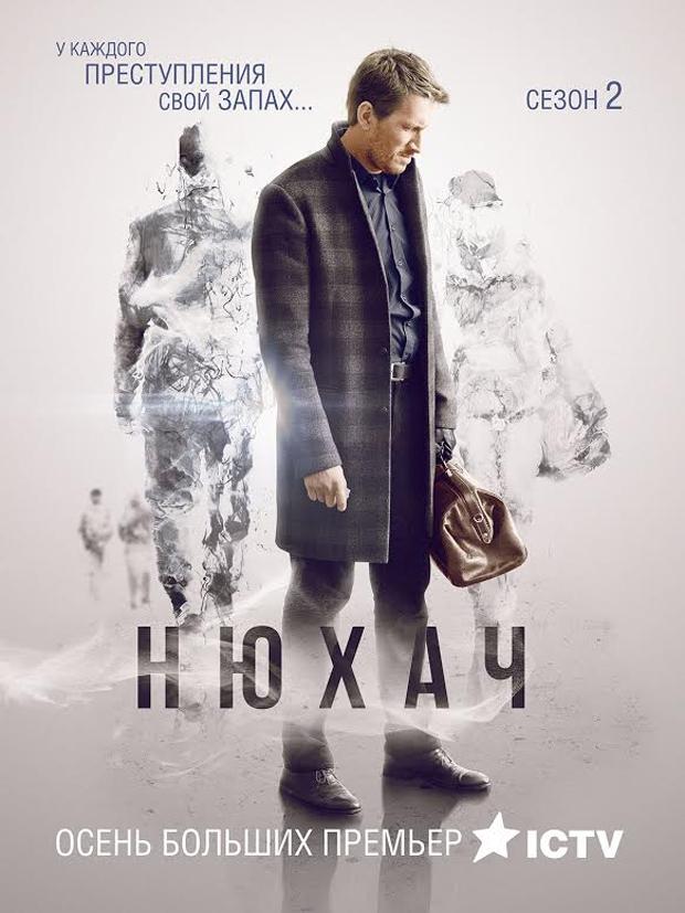нюхач 2 сезон