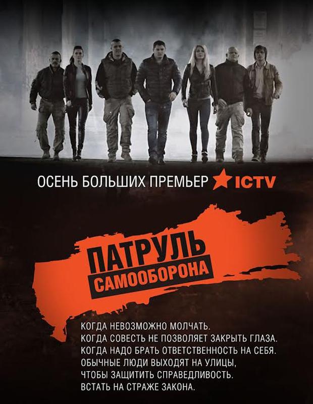Патруль самооборона — patrul' samooborona (2015) смотреть онлайн.