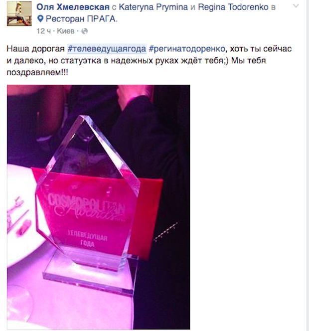 Орел и решка, ведущая года, Cosmopolitan Awards