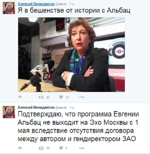 Евгении Альбац хотят запретить несогласованные вопросы вэфире