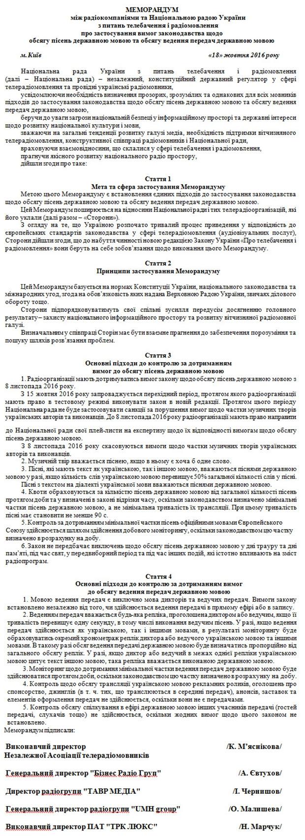 квоты, ЕС, закон об аудиовизуальном продукте, Николай Баграев, Сергей Курченко, радио