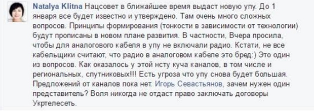 Нацсовет, УПУ, Наталья Клитная, телеком