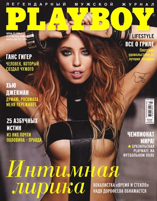 Украинские секс журналы