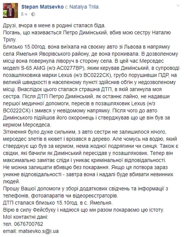 Петр Диминский