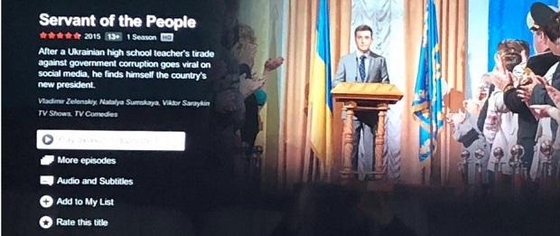 Слуга народа, Netflix, Нюхач, Мажор, Фарца
