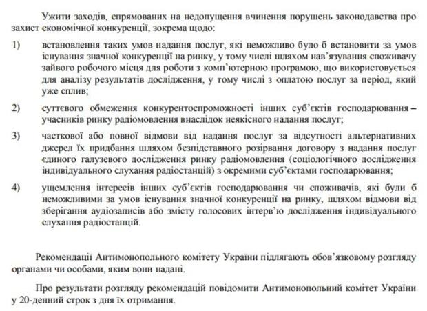 Nielsen, АМКУ, ИТК, телеисследования, Сергей Бойко, Игорь Коваль