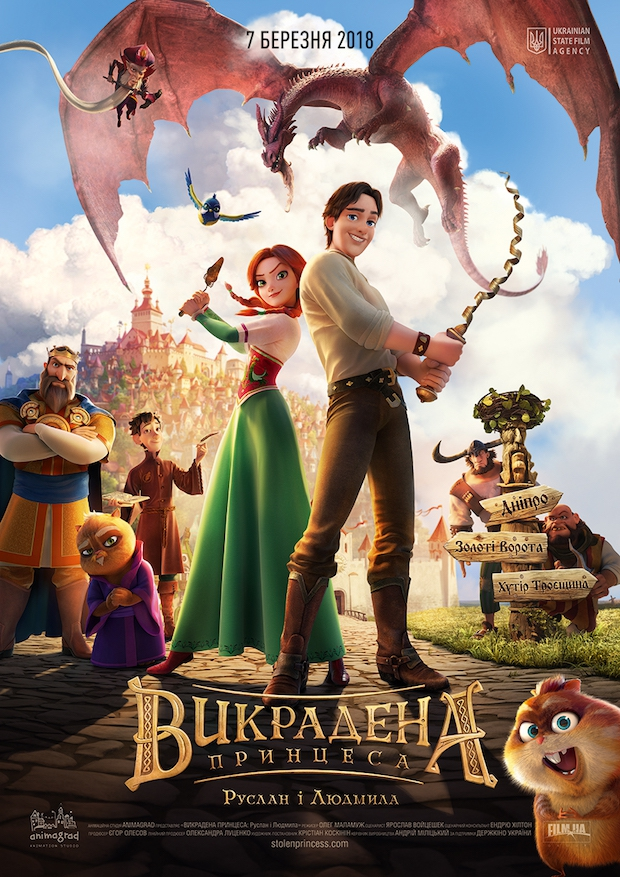 FILM.UA Group, Сторожевая застава, Украденная принцесса, Викрадена принцеса, Мавка, Мама спешит домой, Гарет Джонс, Агнешка Холланд