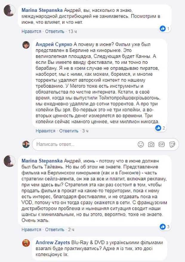 MEGOGO, Иван Шестаков, Марина Степанская, Инсайтмедиа, Андрей Суярко, Владимир Филиппов