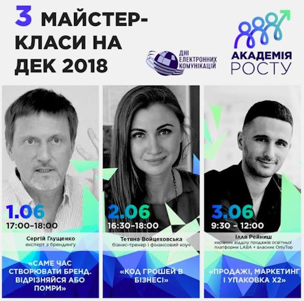 Дни электронных коммуникаций, ДЭК-2018, АППК, Академия роста, StarLight Digital