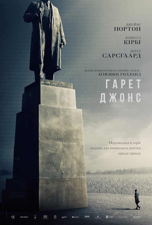 FILM.UA, FILM.UA Group, Госкино, WestEnd Films, Гарет Джонс, Агнешка Холланд, Олег Сенцов