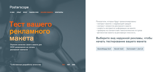 Posterscope Ukraine, реклама