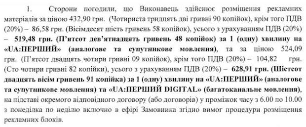 НОТУ, Общественное, Эра-медиа, суд