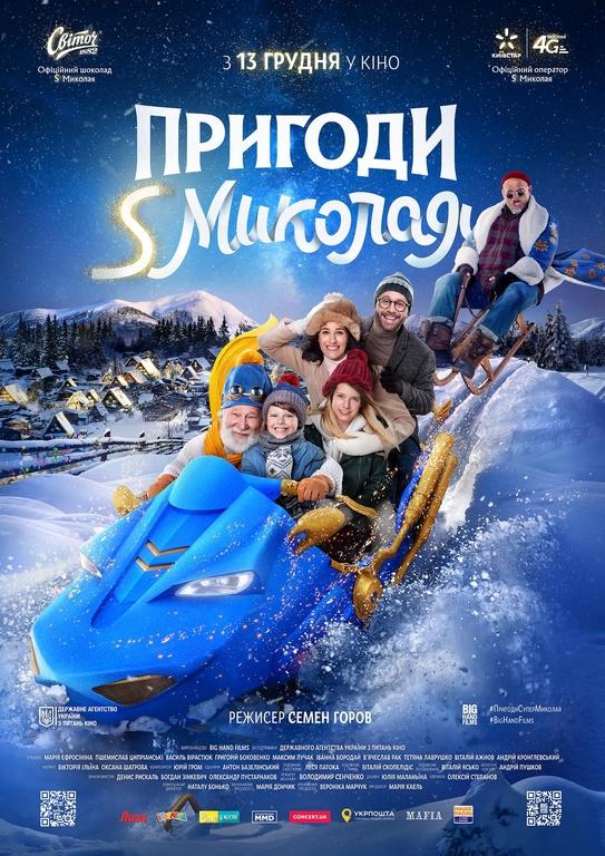 Пригоди S Миколая, Декабрьская сказка