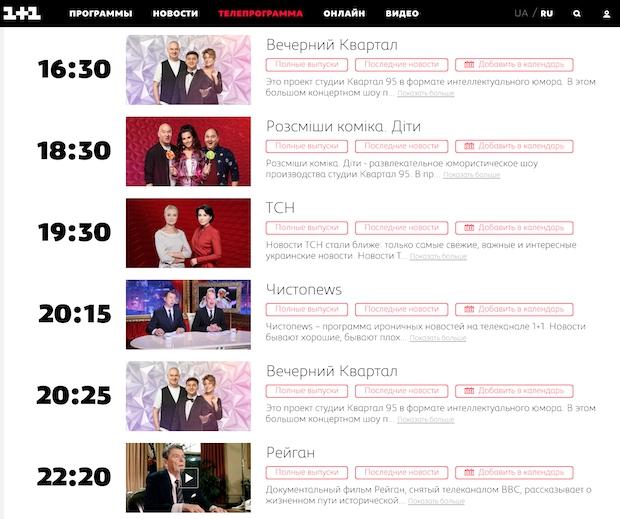 канал 1+1, Плюсы, 1+1 медиа, Владимир Зеленский, #выборы