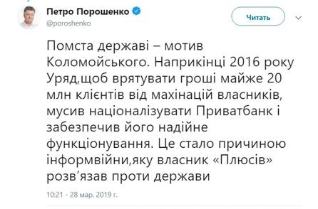 Плюсы, Александр Ткаченко, Петр Порошенко