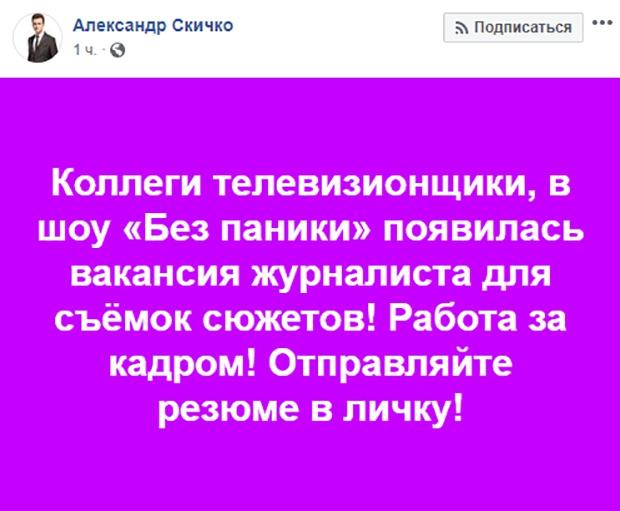 Александр Скичко, Вакансия